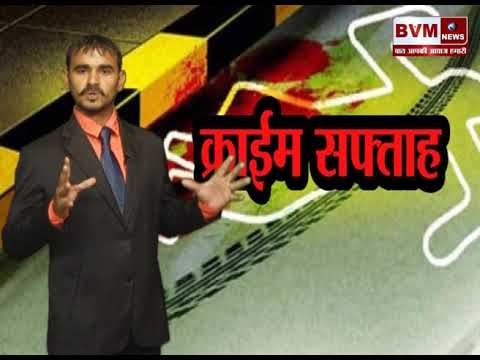 Crime Week (Faridabad)