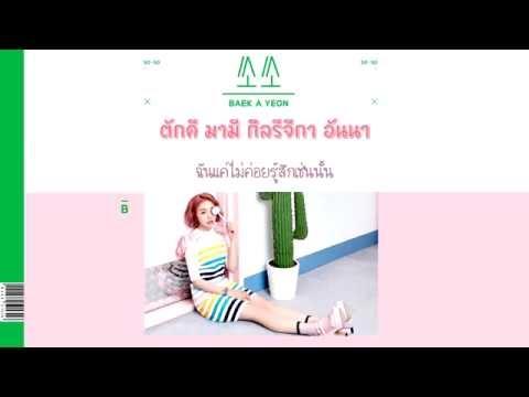 [Karaoke/Thaisub] Baek A Yeon - So So (쏘쏘)