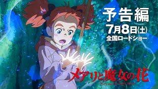 「メアリと魔女の花」予告3 thumbnail