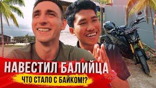 ПРИЕХАЛ К БАЛИЙЦУ СПУСТЯ ГОД / ПРОДАЛ ЛИ ОН БАЙК ?!