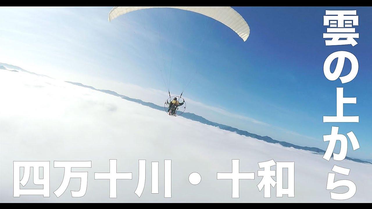 【空の旅#141】「雲の上から四万十川・十和」空撮・たごてるよし 四万十川_Kochi aerial