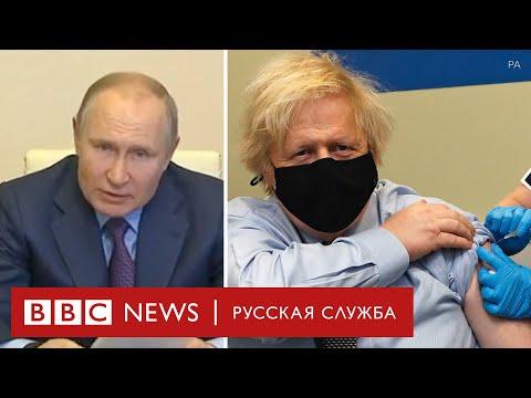 Путин привился от Covid-19, но не на камеру. Как поступали другие лидеры?