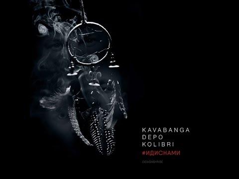 Kavabanga Depo Kolibri - Звучат выстрелы (Клип)