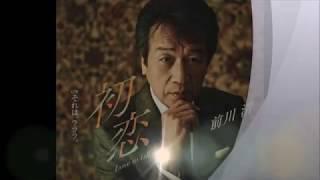 前川清さんの『初恋 Love in fall』歌わせていただきました(^^♪ H30.5.1...