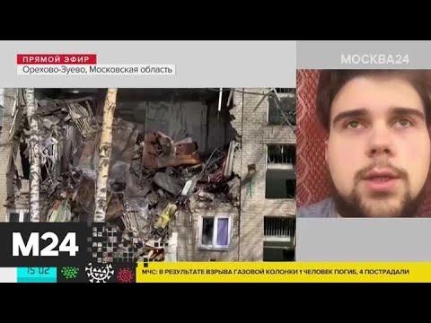 Очевидец – о взрыве в доме в Орехово-Зуеве - Москва 24