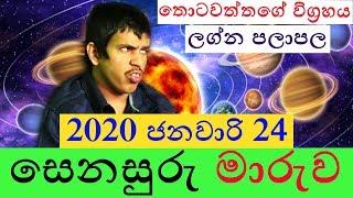 2020 ජනවාරි 24 සෙනසුරු  මාරුව ඔබට බලපාන්නේ  කෙසේද? - ඉන්දික තොටවත්ත -