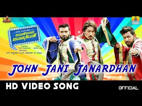 John Jani Janardhan | Title Track Official HD Video Song | Ajay Rao, Yogesh, Krishna | Arjun Janya