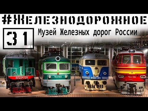 Новый музей Железных Дорог России в Санкт-Петербурге снятый нами до открытия  Железнодорожное - 31 с