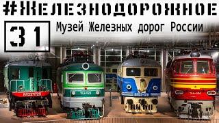Новый музей железных дорог России еще до открытия  #Железнодорожное - 31 серия
