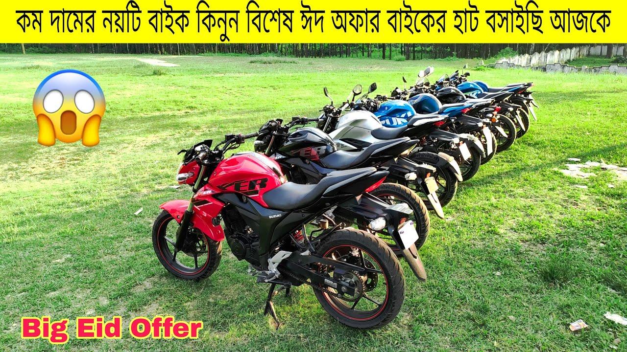 Second Hand Bike Big Eid Offer Price In Bangladesh 2021 | Used Bike Suzuki, Yamaha,Tvs