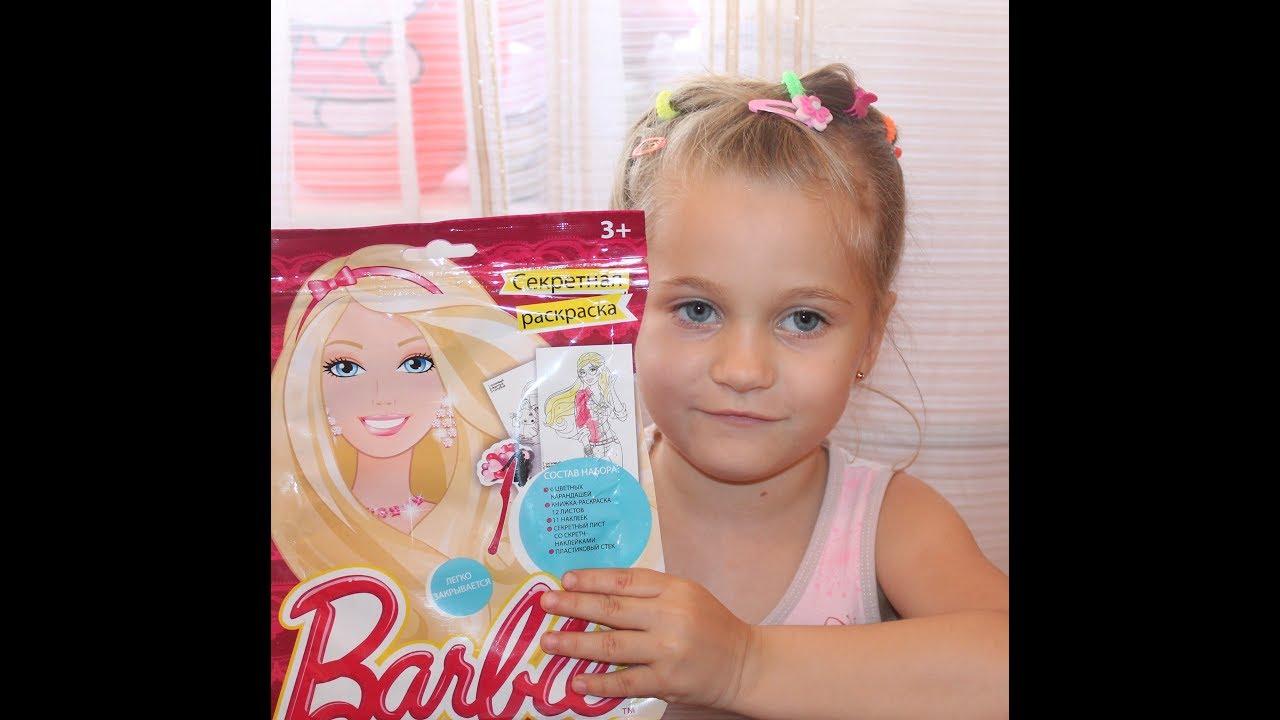 Барби Секретная раскраска!!!!!!Barbie Secret coloring ...