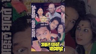 Akkal Dhavte Ghodya Pudhe | Superhit Marathi Full Movie | Vijay Raj, Kshamaraj, Ramesh Pawar