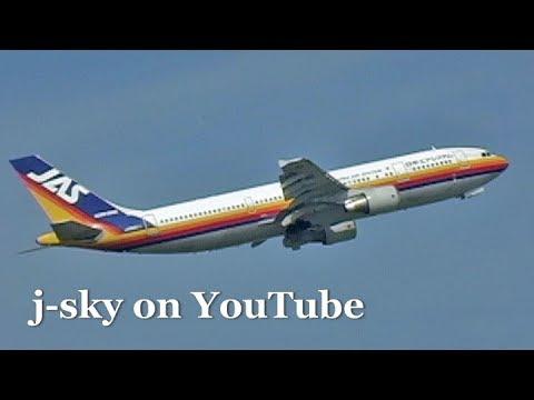 保存版・希少映像】JAS Airbus A300 - Japan Air System / 羽田空港 ...