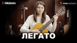 Урок классической гитары №11. «Легато». (Классическая гитара для начинающих музыкантов)
