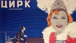"""Советские прорчества! Разбор мистических смыслов фильма """"Цирк"""" (1936)"""