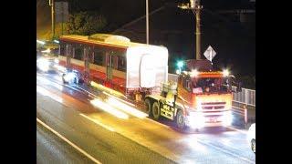 新京成80000形 印旛車両基地へ陸送 2日目+α