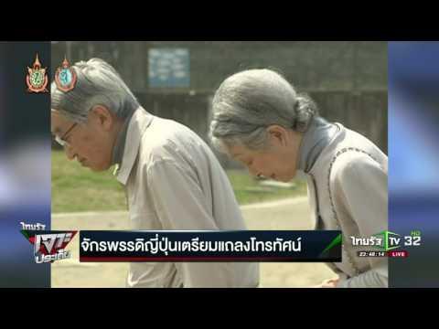 จักรพรรดิญี่ปุ่นเตรียมแถลงโทรทัศน์ | 05-08-59 | ไทยรัฐเจาะประเด็น | ThairathTV