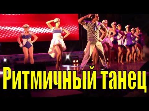 Классный ритмичный танец  Эстрадный танец  Стиль современных танцев  Танцевальные движения