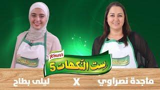 الحلقة الثانية والعشرون - ليلى بطاح وماجدة نصراوي
