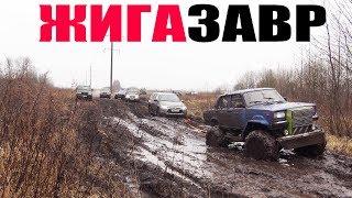 видео: БЕШЕНЫЕ САМОДЕЛКИ! Chevrolet 6х6, ЛАДА Бигфут, Боевая Волга + 30 внедорожников. Бездорожье 2020