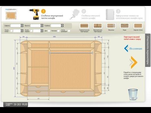 программа для рисования шкафа купе онлайн