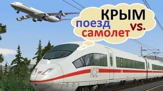 Крым, ехать поездом по единому билету или самолетом?
