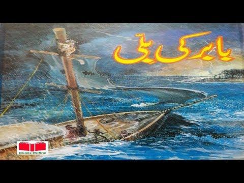 """Children Stories- Bachon Ki Kahanian/ بچوں کی کہانیاں , Story# 14 """" Babar Ki Billi/ بابر کی بلی """" thumbnail"""