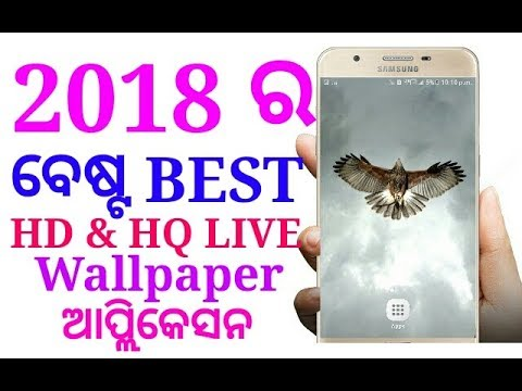 👍ODIA#2018 ର ସବୁଠାରୁ ବେଷ୍ଟ HD & HQ LIVE WALLPAPER ଦେଖନ୍ତୁ କେମିତି ଲୂକ ଦେଉଛି ମୋବାଇଲ କୁ👌