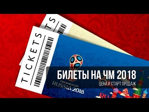 чемпионат европы по футболу купить билет