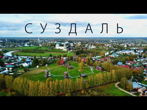Суздаль. Золотое кольцо России