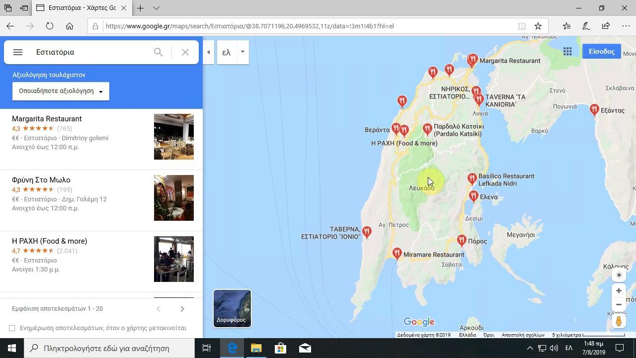 Www Google Maps Pws Briskw Estiatoria Kafe Kai Opoiodhpote Allo