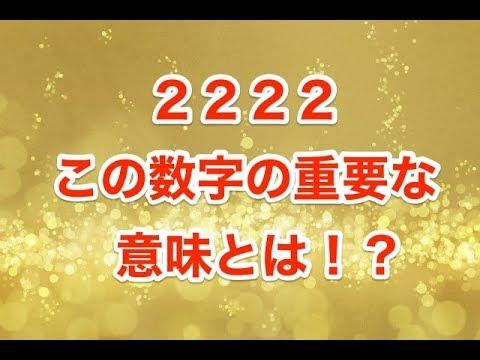 【エンジェルナンバー】「2222」を見たとき、それには重要な7つの意味が。
