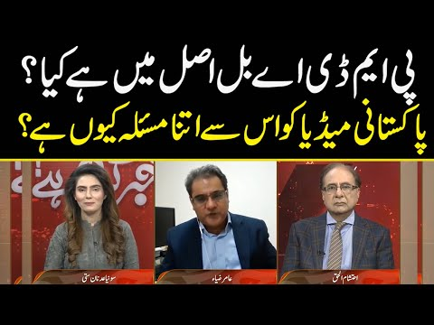 What is PMDA Bill And Why is Pakistani Media So Concerned?