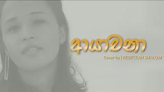 Ayachana Umariya Cover Rebeccah Shalom