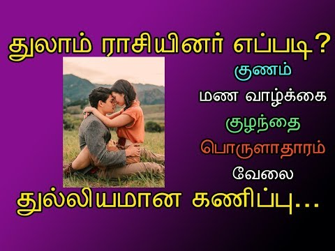 துலாம் ராசிக்காரர்கள் அவசியம் தெரிந்து கொள்ளுங்கள் /Thulam raasi characteristics in tamil