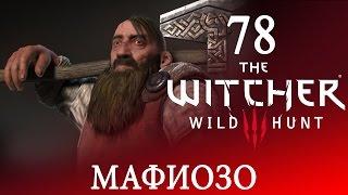 78[Хаттори и Красноносо мафиозо] Игра ВЕДЬМАК 3: Дикая Охота ПРОХОЖДЕНИЕ