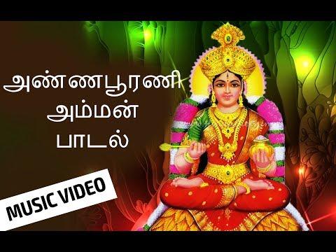 அன்னபூரணி | அம்மன் பாடல் | Annapoorani | Amman Devotional Song | Sivalingasha | Tamil