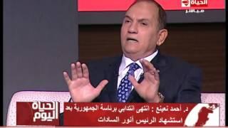 باالفيديو.. 'نعينع': 'السادات' سجل القرآن الكريم بصوته كاملاً