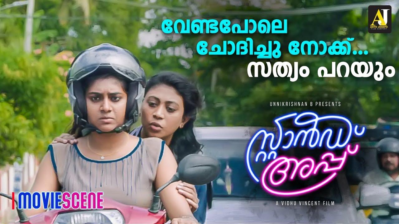 വേണ്ടപോലെ  ചോദിച്ചു നോക്ക് ..സത്യം പറയും | Stand  Up Movie Scene | Rajisha Vijayan | Nimisha Sajayan