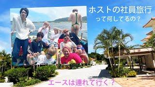 【ホストの旅行石垣島】ホストは旅行で一体何をしているのか!?本音で話します