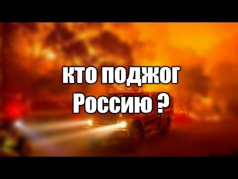 пожары в России 2018