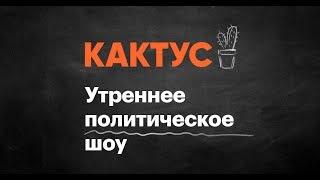 Кактус #073. Гости - Жанна Немцова и Тимур Артемьев. Telegram, выборы губернаторов и реновация