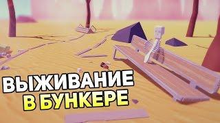 Life in Bunker - ВЫЖИВАНИЕ В БУНКЕРЕ! ПЕРВЫЙ ВЗГЛЯД!