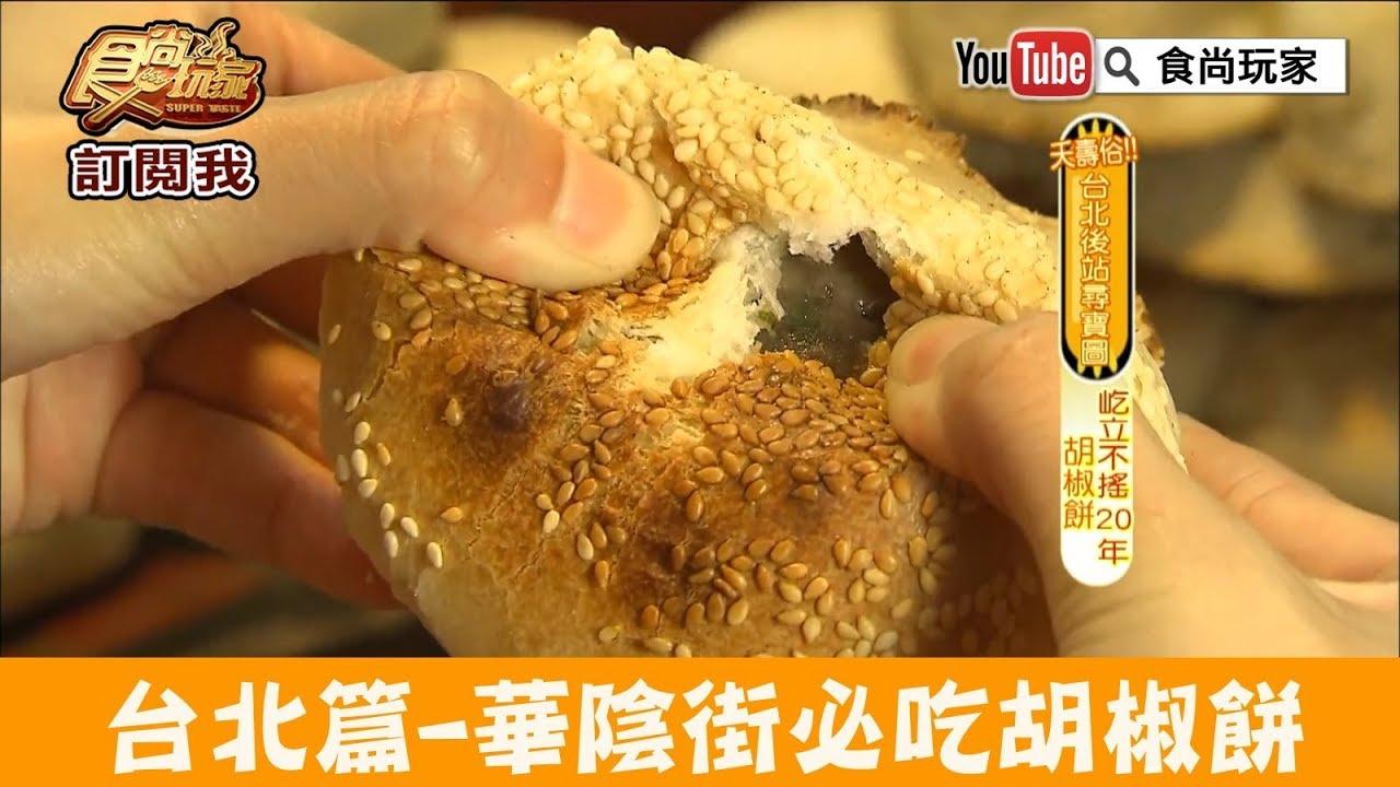 【臺北】後火車站華陰街美食「福元胡椒餅」 屹立不搖20年!食尚玩家 - YouTube