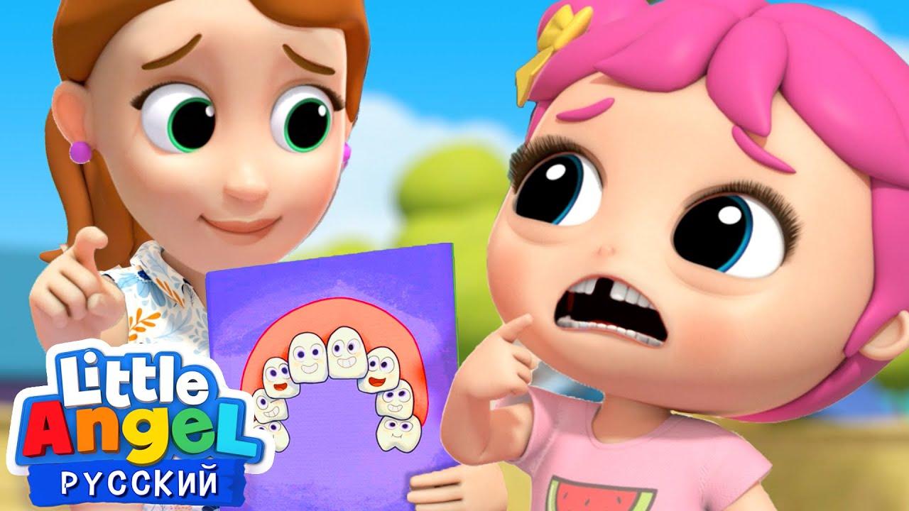 Шатается Молочный Зуб 🦷 - Что Нам Делать? | Развивающие Песенки Про Здоровье | Little Angel Русский