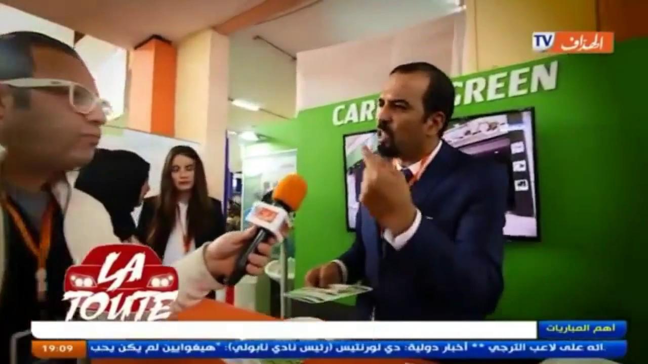 carbon green salon quipe auto alger algerie 2017 youtube. Black Bedroom Furniture Sets. Home Design Ideas