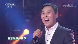 [梨园闯关我挂帅]歌曲《礼为上》 演唱:刘大成| CCTV戏曲 - YouTube