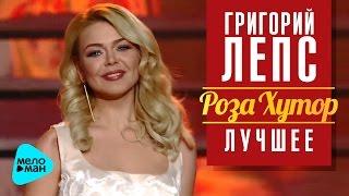 Григорий Лепс: Алина Гросу - Рождественская (Рождество - Роза Хутор 2016)