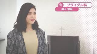国際トラベル・ホテル・ブライダル専門学校様澤入さんインタビューv3
