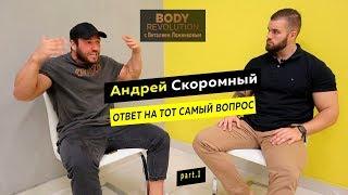 Андрей Скоромный. Ответ на вопрос, который никто не задавал. (часть 1)